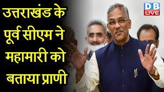 Uttarakhand के पूर्व CM ने महामारी को बताया प्राणी   Social Media पर पूर्व CM का वायरल हो रहा बयान  