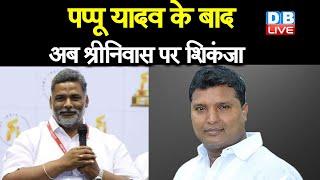 PM Modi - Amit Shah का रेड राज   Pappu Yadav के बाद अब Youth Congress President Srinivas पर शिकंजा