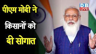 PM Modi ने जारी की किसान सम्मान निधि की आठवीं किस्त | Pradhan Mantri Kisan Samman Nidhi | #DBLIVE