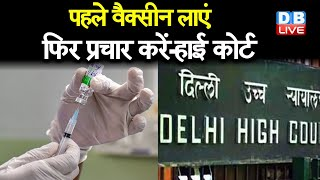 पहले Vaccine लाएं फिर प्रचार करें-High Court | Delhi High Court  की केंद्र सरकार को फटकार |#DBLIVE