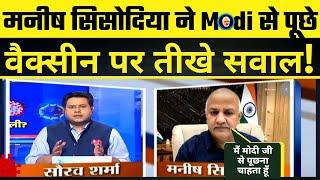 Vaccine Distribution पर Manish Sisodia ने Narendra Modi Govt से पूछ तीखे सवाल | India Tv Interview