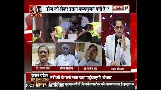 टीकाकरण : बदलते नियम, सुलगते सवाल ! 'चर्चा' प्रधान संपादक Dr Himanshu Dwivedi के साथ