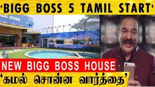 கமல் சொன்ன வார்த்தை ஆரம்பிக்கும் BIGG BOSS 5 TAMIL   Bigg Boss Tamil 5   Vijay Tv   kamal Hasan