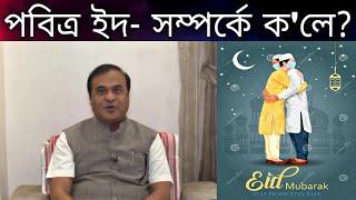 Himanta Biswa sarma- অসমবাসী ৰাইজলৈ আন্তৰিক শুভকামনাৰে...