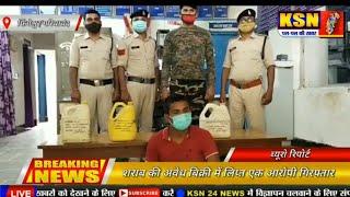 शराब की अवैध बिक्री में लिप्त एक आरोपी गिरफ्तार, जिले की पुलिस ने की कार्रवाई।