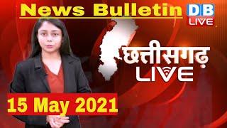छत्तीसगढ़ की बड़ी खबरें | Chhattisgarh bulletin | CG Latest News Today | 15 May 2021 | #DBLIVE