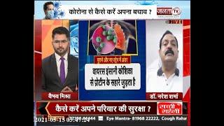 पुराने और नए स्ट्रेन में अंतर, देखिए Janta Tv की ये खास पेशकश डॉ. नरेश शर्मा के साथ
