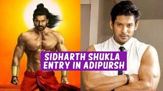 Sidharth Shukla Ki Hui Prabhas Ke Adipursh Me Entry? Ye Role Nibhayenge?