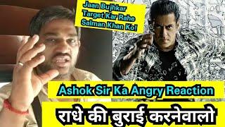 Radhe Review By Autowale Uncle, Ashok Sir Ne Kahaa Salman Khan Ko Log Jaan Bujhkar Target Kar Rahe