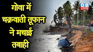 Tauktae Cyclone : Goa में Cyclone Tauktae ने मचाई तबाही | Gujarat -Maharashtra में अलर्ट जारी