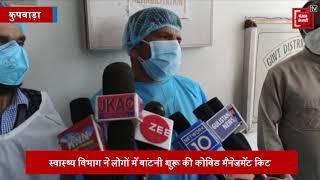 स्वास्थ्य विभाग ने लोगों में बांटनी शुरू की कोविड मैनेजमेंट किट