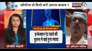 Corona की दूसरी लहर से कैसे करें अपना बचाव, देखिए Janta Tv की ये खास पेशकश डॉ.अमिताभ मलिक के साथ