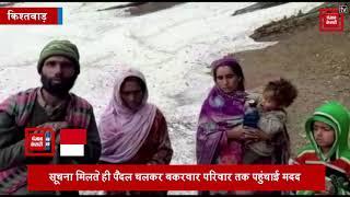 सेना को सलाम, महामारी के बीच भारी बर्फ में जरूरतमंद परिवारों को पहुंचा रही रसद