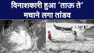 गुजरात के पोरबंदर तट से आज टकराएगा 'ताऊ ते', गुजरात में 23 साल बाद इतना भयानक तूफान