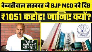 #CoronaPandemic में किसी की Salary न रुके इसलिए Kejriwal ने BJP MCD को दिए ₹1051 Crore