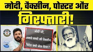 Vaccine Export पर Modi से पूछे सवाल तो BJP Govt डाल रही है लोगों को जेल में   Durgesh Pathak