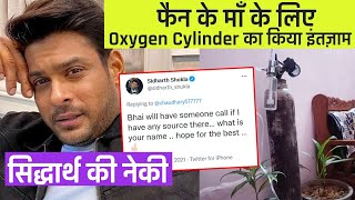 Sidharth Shukla Ne Jeeta Dil, Fan Ki Mom Ke Liye Kiya Oxygen Cylinder Ka Intezaam