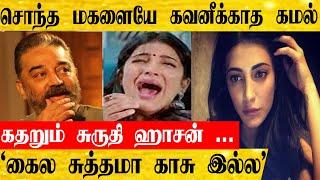 சுத்தமா கைல காசு இல்ல கதறிய கமலின் மூத்த மகள்    Sruthi Hasan   Kamal Hasan   Tamil   Sruthi