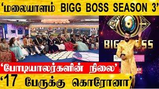 மலையாளம் BIGG BOSS 3 இல் 17 பேருக்கு கொரோனா | Bigg Boss Malayalam 3|Bigg Boss 3 Malayalam Cancelled