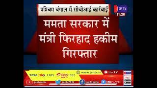 पश्चिम बंगाल में सीबीआई कार्रवाई, ममता सरकार में मंत्री फिरहाद हकीम गिरफ्तार