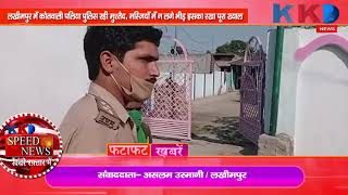 Speed News | Siddharthnagar | Hapur | MP | Lakhimpur | Hamirpur | Raigarh | Saharanpur |