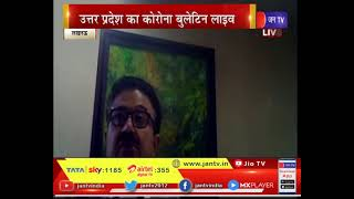 UPNEWS - LIVE Uttar Pradesh Corona Bulletin