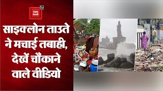 Cyclone Tauktae | चक्रवाती तूफ़ान ताउते का कहर | Cyclone Tauktae hits Maharashtra and Gujarat