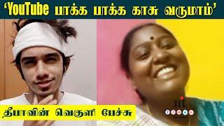 ????VIDEO: 'வீடியோ போட்டா எவனோ காசு போடுவானாம்' ????Deepa Shankar innocent Video Chat with Sakthi ????