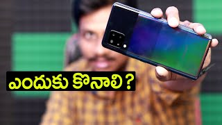 Samsung Galaxy M42 5G- TOP REASONS TO BUY Telugu