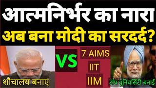 Modi's Atamnirbhar Bhart (Jumla) vs Congress 70 Year . Hokamdev