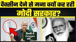 Vaccine Shortage पर Manish Sisodia ने Narendra Modi Govt से पूछे कड़े सवाल