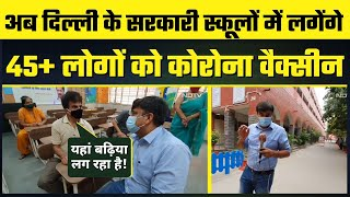 Kejriwal Govt ने 45+ लोगों के लिए Delhi Govt Schools में Corona Vaccination शुरू किया | NDTV Report