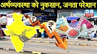 Economy को नुकसान, जनता परेशान | covid- 19 का indian Economy पर असर | corona india | #DBLIVE