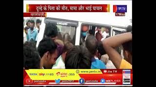 Maharajganj News | बारात से लौट रही नहर में गिरी, दूल्हे के पिता की मौत, मामा और भाई घायल
