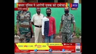 Jagdalpur (Chhattisgarh) News | नाबालिग से दुष्कर्म का मामला, बस्तर पुलिस ने आरोपी युवक को दबोचा