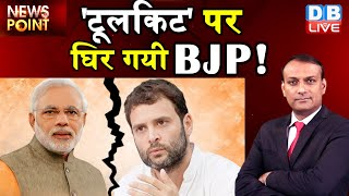 Dblive news point : congress ToolKit पर घिर गयी BJP !   PM Modi   dblive rajiv ji   #DBLIVE