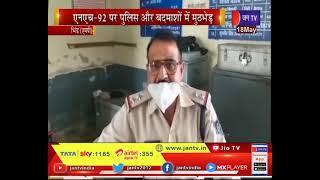Bhind (MP) News - NH -92  पर पुलिस और बदमाशों के बीच मुठभेड़ ,फायरिंग में दो बदमाशों को लगी गोली
