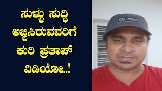 Kuri Prathap live video on his Health Condition | Kuri Prathap