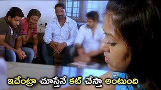 ఇదేంట్రా చూస్తేనే కట్ చేస్తా అంటుంది   Latest Telugu Movie Scenes   Raja   Varsha