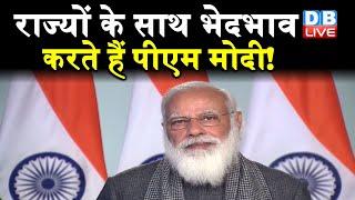 राज्यों के साथ भेदभाव करते हैं PM Modi ! गुजरात दौरे पर NCP ने उठाए सवाल | Tauktae cyclone