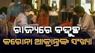 ରାଜ୍ୟରେ କମୁନି କରୋନା ଆକ୍ରାନ୍ତଙ୍କ ସଂଖ୍ୟା#Headlines odisha