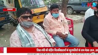Baharaich | Unnao | Amethi | अमेठी मे कोट दार की गोली मार के हत्या