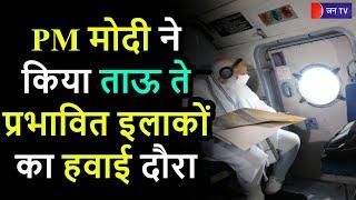 Cyclone Tauktae | PM मोदी ने गुजरात CM विजय रूपाणी के साथ किया ताऊ ते प्रभावित इलाकों का हवाई दौरा