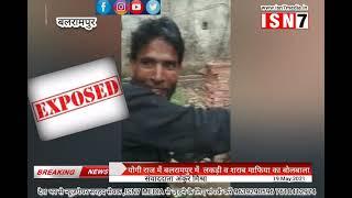 ISN7 ने बलरामपुर के शराब माफिया व लकड़ी माफिया का किया पर्दाफाश