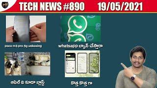 Tech News in Telugu 890:Samsung AC Coupon code winners,Oneplus nord 2,whatsapp ban,poco m3 pro 5g