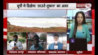 ताउते तूफान का असर और कोरोना को लेकर कांग्रेस का BJP पर वार, देखिए उत्तर प्रदेश से जुड़ी बड़ी खबरें