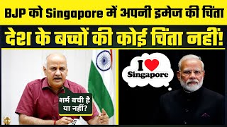 Narendra Modi को चिंता Singapore की, Arvind Kejriwal को चिंता Indians की - Manish Sisodia #Covid19