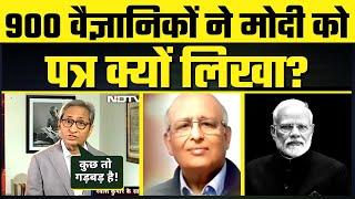क्या है 900 Scientist के Modi को Open Letter का सच! बता रहे हैं Ravish Kumar NDTV पर #CoronaPandemic