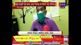 Bhind (MP) News | ब्लैक फंगस ने जिले में दी दस्तक, कई शहरों के बाद अभ भिंड में भी मिले नए मरीज
