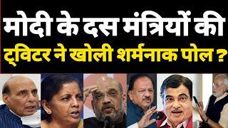 Modi के 10 मंत्रियों की ट्विटर ने खोली पोल ?  1110 ट्वीट का Analysis हैरान कर देगा| Hokamdev.